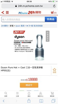 Dyson Pure Hot+Cool三合一涼暖空氣清淨機HP00銀