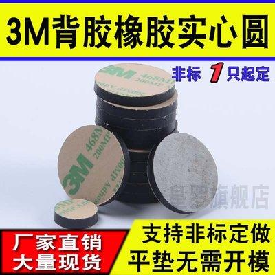 yoyo淘淘樂  3M背膠橡膠墊片/帶膠實心圓/自粘圓片/光圓/圓墊片/減震墊/耐磨(十件起購)
