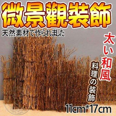 【🐱🐶培菓寵物48H出貨🐰🐹】手工竹絲日韓料理擺件 盆景微景觀裝飾11*17 特價30元
