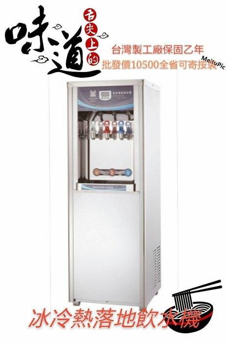[金湧飲水機批發倉庫]不鏽鋼RO冰冷熱落地飲水機 10500元<批發價>促銷抗漲全省可按裝