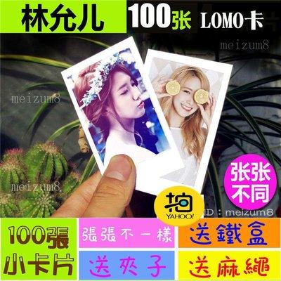 《預購》林允兒『LOMO卡』 100張(送鐵盒夾子麻繩)另有韓國韓劇偶像周邊寫真海報抱枕明信片卡貼