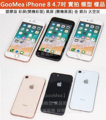 【GooMea】塑膠前後壓可力版Apple蘋果 iPhone 8 4.7吋 模型 展示Dummy樣品假機道具上繳交差影片