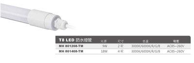 台北市長春路 LED T8防水燈管 LED燈管 玻璃燈管 9W 2呎 2尺