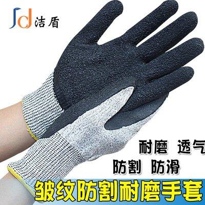 熱銷-防割手套 防切割手套防刺 纖維皺紋掛膠防滑手套#手套#創意#加厚#耐磨
