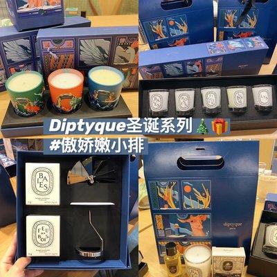 香薰蠟燭現貨 Diptyque圣誕限量系列 香水套裝\/香薰蠟燭\/香氛皂禮盒