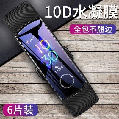榮耀手環5貼膜4華為5i手環3pro保護b5鋼化膜3手表NFC五代b3青春版華為4e屏幕玻璃running四a2智能b1