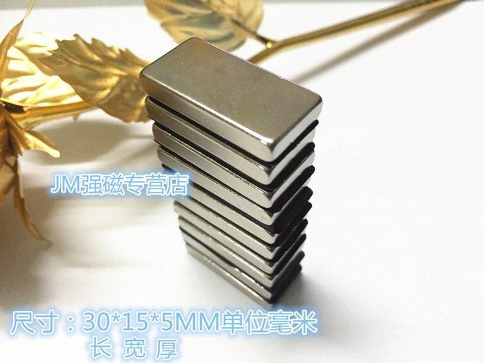 滿200元起發貨-稀土永磁王N52超強磁鐵釹鐵硼磁長方形強磁鐵F30X15X5MM