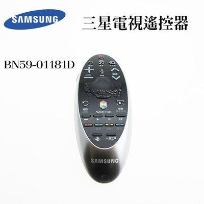 ㊣ SAMSUNG 三星 原廠電視遙控器 BN59-01181D Smart TV Remote Control 遙控器