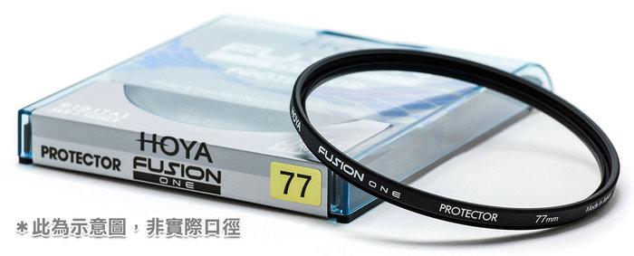 @3C柑仔店@ HOYA Fusion One Protector 保護鏡 55mm 防汙 拒水 多塗層 公司貨