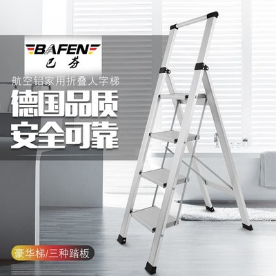 ☀無憂戶外☂多功能家用梯子全鋁合金家用4步梯便捷航空鋁家用折疊梯子 I666