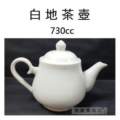 【無敵餐具】白地茶壺(730cc) 茶壺/熱茶壺/開店用 量多歡迎LINE詢價【A0174】