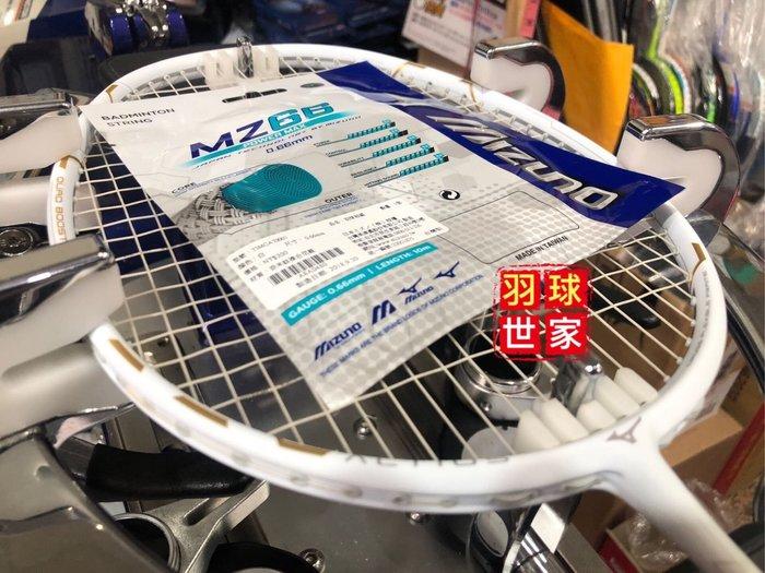 (羽球世家)Mizuno美津濃 羽球線 超細線0.66 奈米鈦複合線 羽球拍專業穿線
