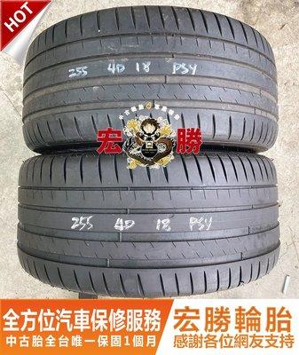 【宏勝輪胎】F174.255 40 18 米其林 PS4 8成新 2條5000元