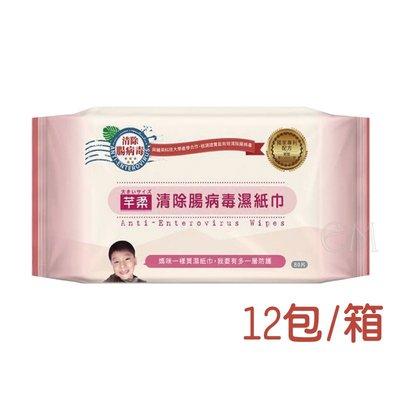 芊柔清除腸病毒濕紙巾80抽12包 箱購區