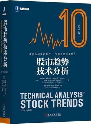 簡體書B城堡 股市趨勢技術分析(原書第10版)  ISBN13:9787111582496 出版社:機械工業出版社