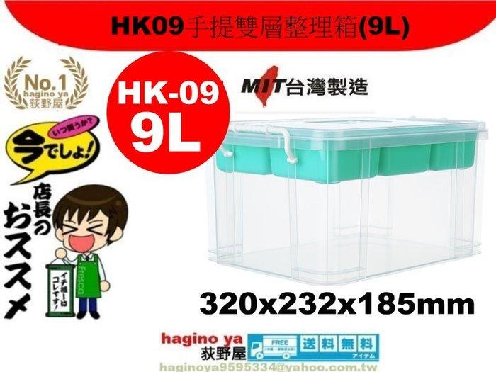 6入/免運/荻野屋/HK09手提雙層整理箱(9L)/收納箱/工具收納/掀蓋式整理箱/雙層整理箱/HK-09聯府/直購價