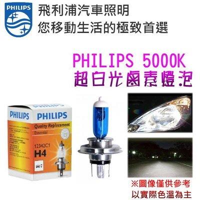 和霆車部品中和館—德國PHILIPS 飛利浦 色溫5000K規格H4 12V 60/55W 超白光鹵素燈泡(單顆入)