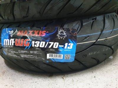 瑪吉斯 MAXXIS MA WG 輪胎 130/70-13 R  MA-WG 水行俠 晴雨胎 免運 2200元 馬克車業