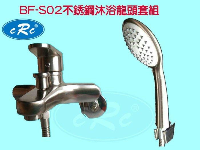【CRC】BF-S02A不鏽鋼沐浴單槍龍頭組+高壓SPA三段式極品蓮蓬頭 花灑 時尚外型,品質保證!