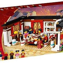 好盒全新貨 Lego 80101 Chinese Festivals New Year's Eve Dinner 賀年 團年飯 全新 行貨 靚盒
