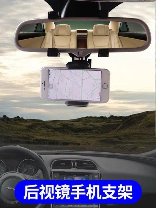 『全場免運』汽車手機導航支架後視鏡旋轉行車記錄儀固定座倒後鏡gps創意支架~清風小鎮