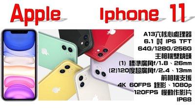 [A聯合通訊-A360] apple iphone 11 128G  空機特價 25200元 *門號優惠請看下方圖表*