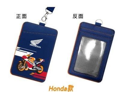 花媽圓緣屋--GP冠軍榮耀 經典賽車藍 HONDA款 證件套
