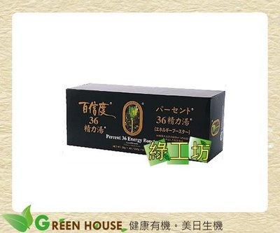 [綠工坊]   百信度36明日葉精力湯   綠源寶 買大送小    天然無添加 36種天然穀物