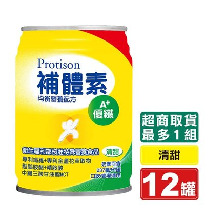 補體素優纖A+ (清甜) 237ml*12罐 管灌適用 (陳美鳳真心推薦) 專品藥局【2010514】