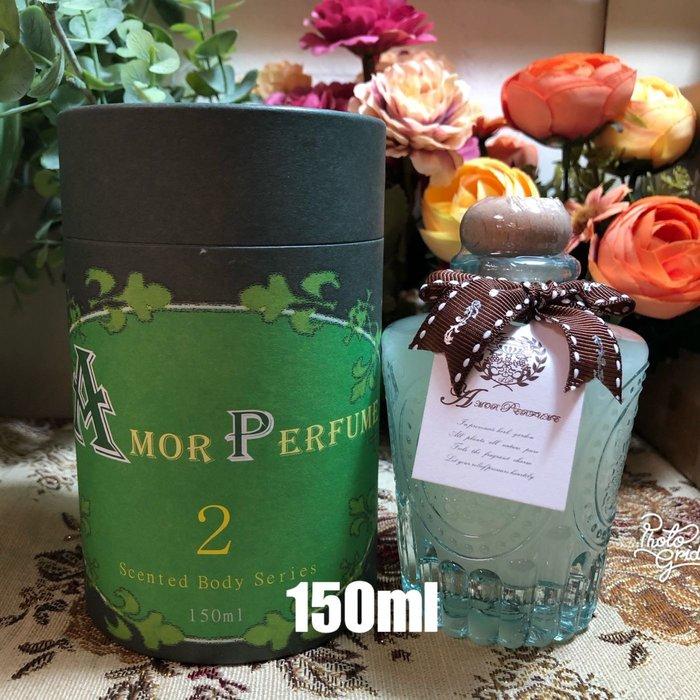 高雄【番茄佈屋家飾精品】*Amor Perfume愛戀香氛法國天然植物精油150ML身體乳(瓶)*居家送禮/愛戀香芬