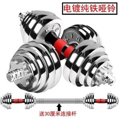 純鐵電鍍啞鈴男女杠鈴家用鍛煉健身器材一對10公斤20斤30kg40/50 台北日光-E點點