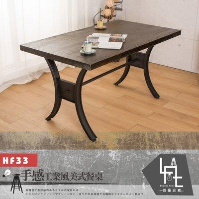桌椅 餐桌 化粧椅 微量元素 手感工業風美式餐桌 HF33【多瓦娜】