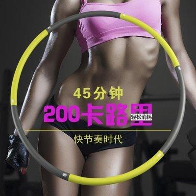 現貨/FHAWK呼啦圈成人瘦腰收腹女健身加重可拆卸兒童家用美腰153SP5RL/ 最低促銷價