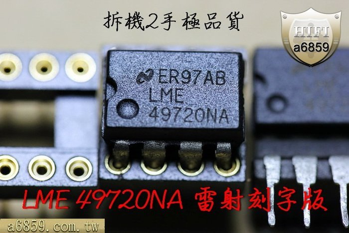 LME 49720NA 雷射刻字版