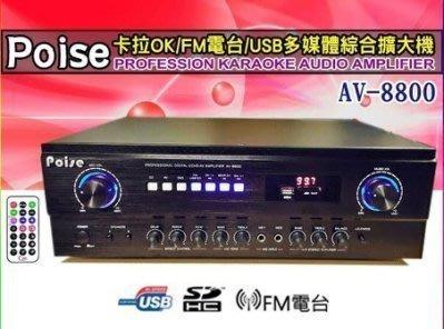 [ㄚ寶3C ] POISE AV-8800 藍牙卡拉OK 綜合擴大機 二組音訊輸入,具AV聲音訊號模擬5聲道輸出