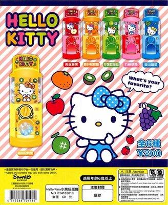 【扭蛋屋】Hello Kitty水果扭蛋機《全6款》