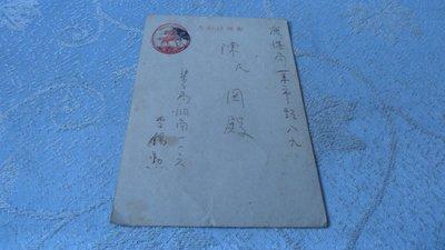 藍色小館10-11--------日據時代實寄明信片