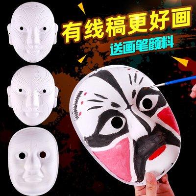 戀物星球 京劇臉譜diy手工制作幼兒園兒童面具白手繪中國風繪畫材料包可戴/2 件起購