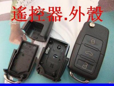 外殼更換,GALANT 三菱 SAVRIN GRUNDER LANCER 遙控 摺疊鑰匙 晶片鑰匙 遺失 代客製作