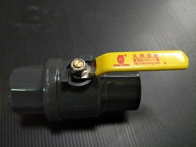 【金便宜】 久統牌 ST把手球閥 (鋼珠) 1-1/4英吋 PVC凡而 不鏽鋼把手凡而 PVC塑膠球閥 PVC球塞