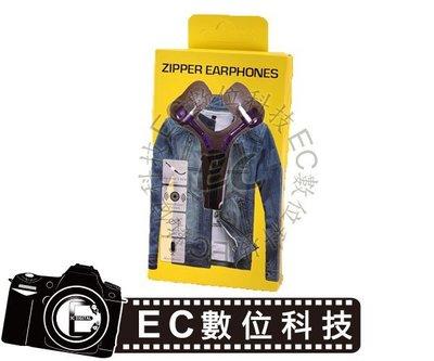 【EC數位】Zipper Earphones 不纏線入耳式拉鍊耳機 顏色鮮豔 好整理 時尚耳機 立體聲 抗躁