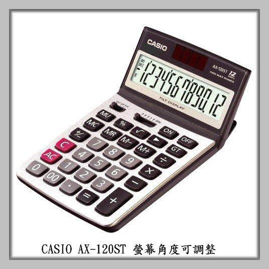 CASIO計算機專賣店AX-120ST螢幕角度可調整 商用型會計公司 台灣卡西歐代理公司貨【超低價↘390】