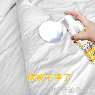 ��實惠促銷��棉被清潔劑家用強力去污枕頭干洗免水洗泡沫免洗床單污漬清洗神器