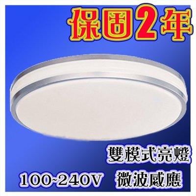LED 吸頂燈 圓型雙銀邊微波感應吸頂燈 20W (白光/黃光) - [節能小舖]YS-C20CL1-MS01
