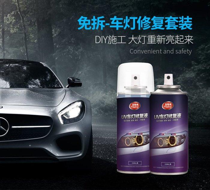 汽車大燈修復劑UV車燈翻新修復液燈罩自噴翻新速亮鍍膜劑150ml