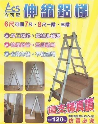 【工具屋】*含稅* 立可昇 伸縮鋁梯 6尺 A字梯 行走梯 一梯四用 樓梯可用 可調整 油漆梯 家用 承重120公斤