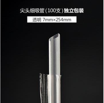 3包透明尖頭細吸管[100支] 2包 墨綠尖頭細吸管[100支]