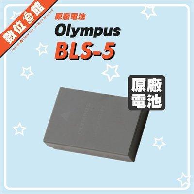 數位e館 Olympus 原廠配件 BLS5 BLS-5 鋰電池 原廠鋰電池 原廠電池 完整盒裝