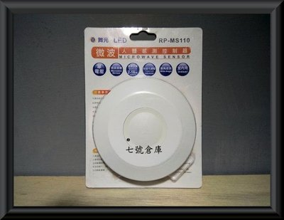 柒號倉庫 配件類 室內微波感應器  提款機感應 宿舍感應器 節能感應器 電燈感應器 AA-101 台灣品牌
