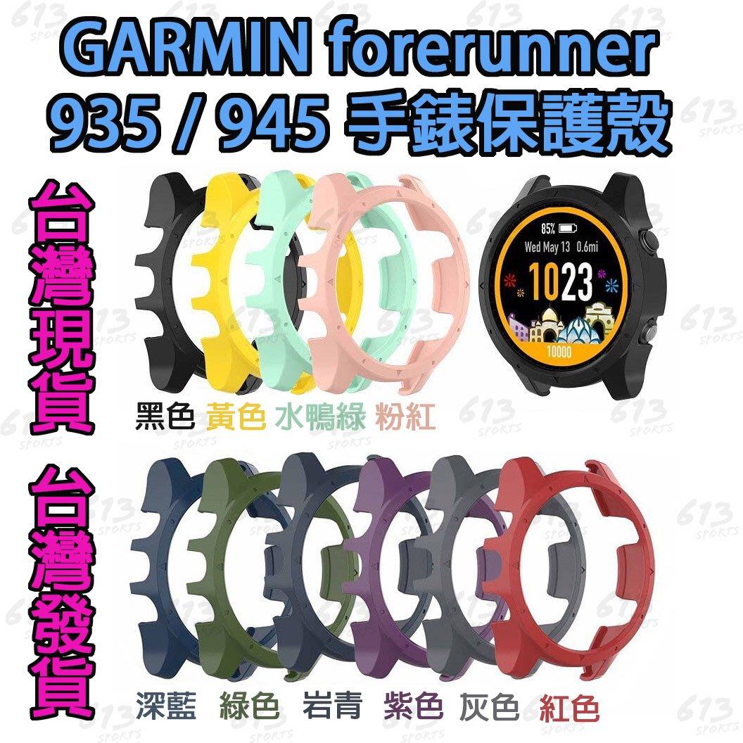 Garmin Forerunner 945 /935 保護殼 PC硬殼 手錶保護套 防摔殼 防撞